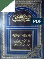 Tafseer-e-naeemi 17 by hakeem-ul-amamat mufti ahmad yaar khan.