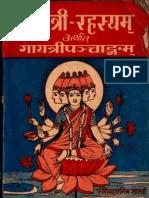 Gayathri Rahasyam - Shiva Dutta Mishra Shastri