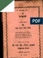 Panchastavi - 2nd Edition - Swami Ram Shaiva Trika Ashram
