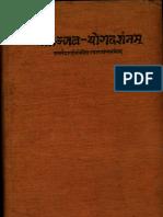 Patanjal Yogadarshanam With Tatva Vaisharadi and Vyas Bhashya - Shri Ram Shankar Bhatta Acharya