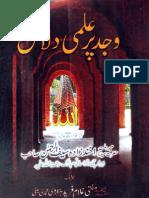 Wajad Par Ilmi Dlaile by - Shaikh Alhadees Alama Mufti Muhammad Ghulam Fareed