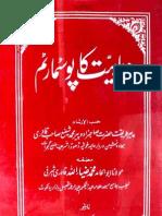 Wahabiat Ka Postmartam by - Molana abo-Hamid Muhammad Zia Ullah