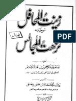 Zeenat-ul-Mahfil Tarjama Nazhat-ul-Majalis 1 by - Amam Abdul Rehman Bin Abdul Salam
