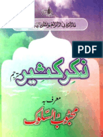 Zikar-e-Kaseer by - Hazrat Khawaja Mehboob Alam