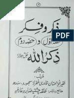 Zikr-o-Fikar by - Muhammad Ramzan Ali Qadri