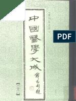 中国医学大成.22.脉因证治.韩氏医通.医林改错.医学举要