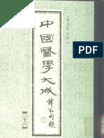 中国医学大成.23.一草亭目科全书.异授眼科.银海指南