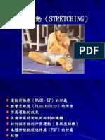 伸展運動(STRETCHING)