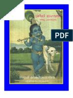 Bagavatam in Malayalam