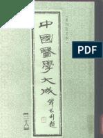 中国医学大成.28.经效产宝.女科经纶