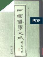 中国医学大成.29.校注妇人良方