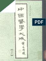 中国医学大成.30.慈幼新书.原瘄要论.麻疹备要方论