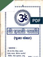Shri Indrakshi Bhagawati - Shri Ram Shaiva Trika Ashram