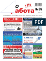 Aviso-rabota (DN) - 35 /069/