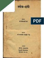 Stotra Dwayi - Edited by Rammurti Renu