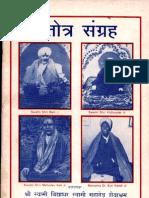 Stotra Sangraha - Shri Swami Vidyadhar Swami Mahadeva Shaivashram
