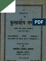 Kularnava Tantra Chapter I and IX - Swami Ram Shaiva Trika Ashram