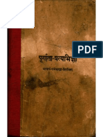 Purnta Prayabhigya - Acharya Rameshwar Jha