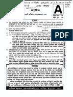 Employment and Self Employment Officer, Gr-B Screening Test-2012