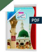 Monthly Muslehuddin Aug-Sep 2012 [Tarjuman-e-Ahle-Sunnat - a Sunni Magazine-Mahnama]