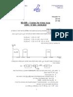 DSP- פתרון מועד א | 2009