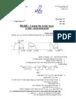 DSP- פתרון מועד ב | 2010