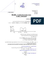 DSP- פתרון מועד א | 2011