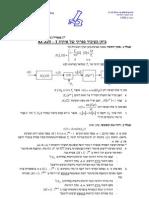 DSP- בוחן 2011