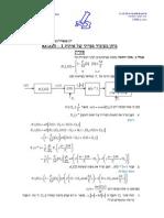 DSP- פתרון בוחן | 2011