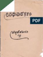 Avadhaanaadarsham by Bellave