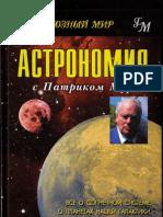 Mur Astronomiya s Patrikom Murom.368348