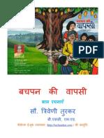 Hindi Book-Bachpan Ki Wapsi
