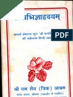 Pratyabhijna Hridayam - Ram Shaiva Trika Ashram
