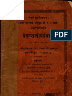 Vedanta Stotra Sangraha - Swami Niranjan Deva Saraswati
