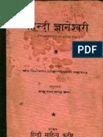 Hindi Gyaneshwari - Babu Ramchandra Verma