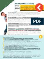 DOE_LIB-#36310-v1-Επιστολή_προς_γονείς_2012_