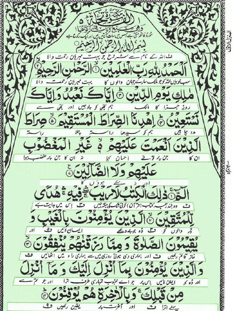 Surah fajr full pdf