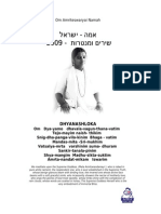 Amma's Israeli Satsang Bhajan sheet - 2009