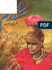 Sikandar e Azam by Aslam Rahi M.A
