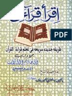 اِقرَأ قِرَآءَتي Methode amelioration lecture langue arabe