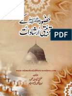 Huzoor Sallallahu Alaihi Wasallam Kay Tarbiyati Irshadaat by Mufti Sanaullah Mehmood