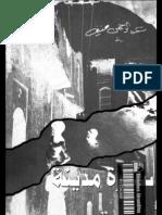 عبدالرحمن منيف - سيرة مدينة
