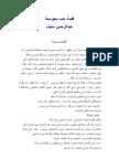 قصة حب مجوسية..عبد الرحمن  منيف  (1974)