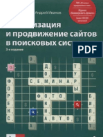 И. Ашманов, А. Иванов. Оптимизация и продвижение сайтов в поисковых системах (3-е издание, 2011)