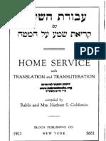 Siddur Sabath Home