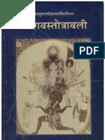 Shri Siva Stotravali - Swami Lakshman Joo