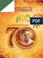 Sapthati Book Prof. George Menachery Vithayathil Pawathil Thazhath Chittilappilly Neelakavil Mundadan Ponnumuthan