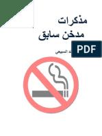 مذكرات مدخن سابق