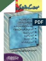 Maut Kay Waqt Ki Bidaat