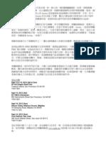 Jeremy Kong Press Release, Chinese